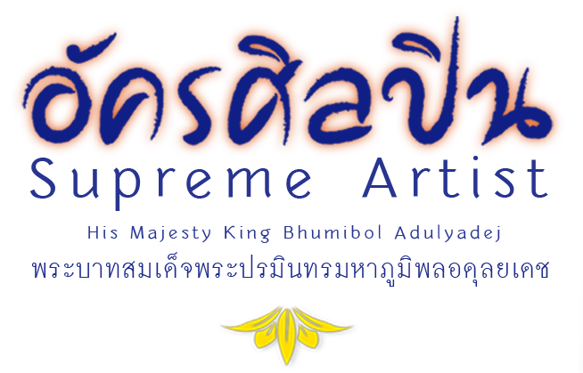 �Ѥ���ŻԹ ��кҷ���稾�л��Թ��������Ծ�ʹ���പ Supreme Artist : His Majesty King Bhumibol Adulyadej